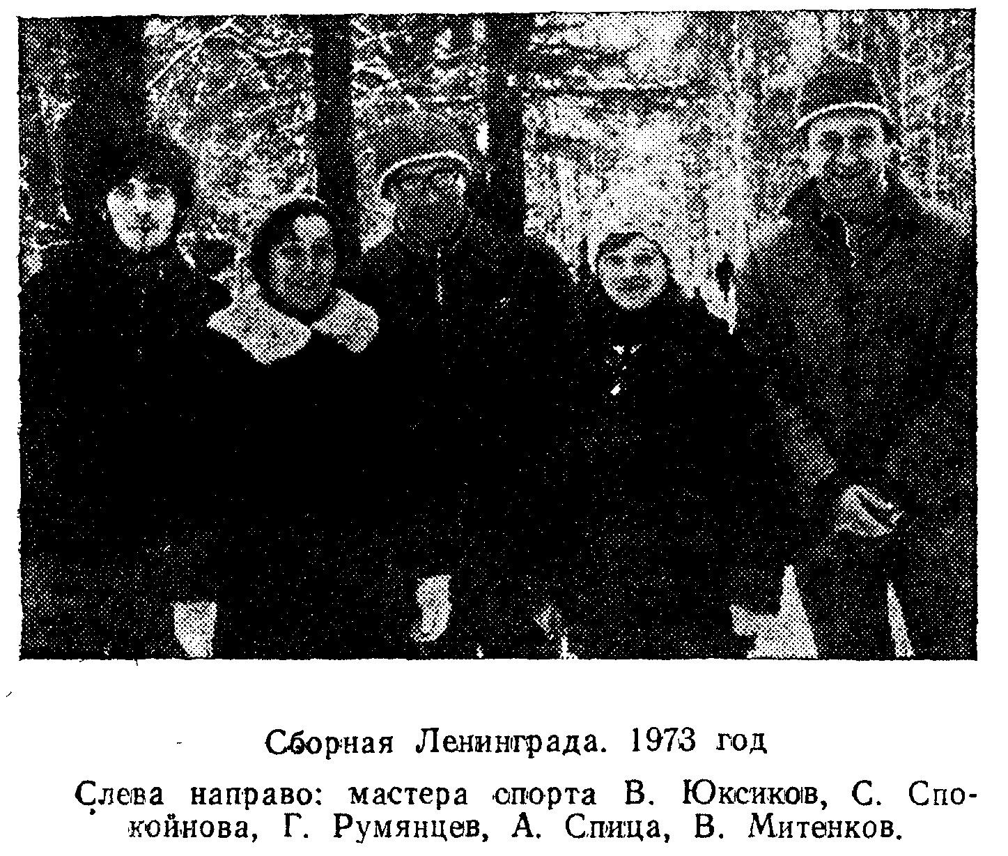 Сборная Ленинграда по радиоориентиоованию. 1973 год