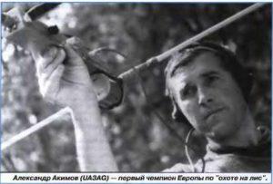 Акимов - первый чемпион мира по спортивной радиопеленгации