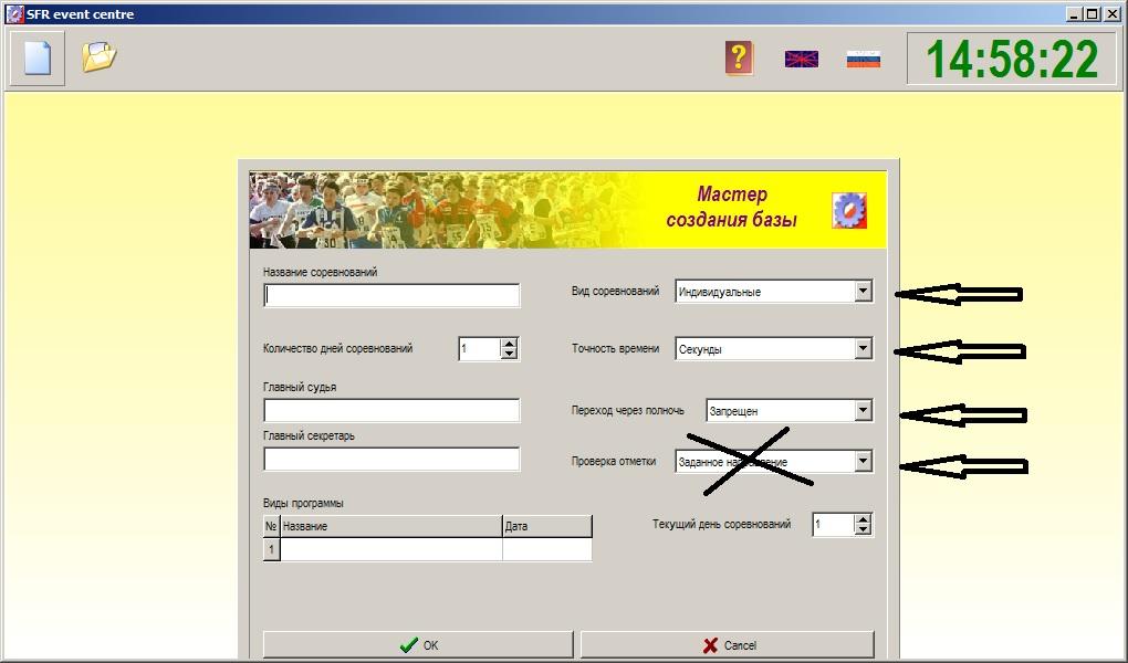 Система электронной отметки SFR. Настройка проекта