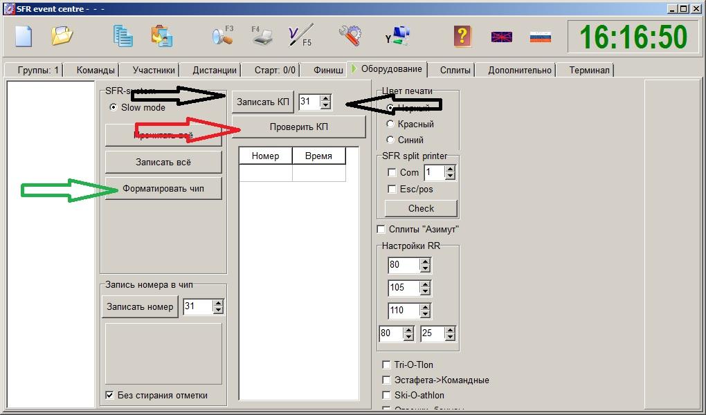 Система электронной отметки SFR