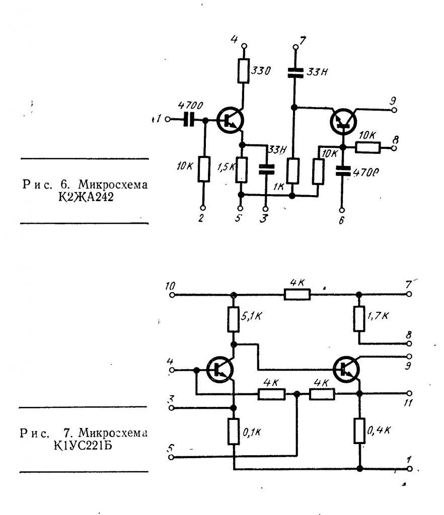 Микросхемы К2ЖА242 и К1УС221Б