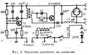 Схема передатчика радиобакена или радиомаяка для радиоориентирования